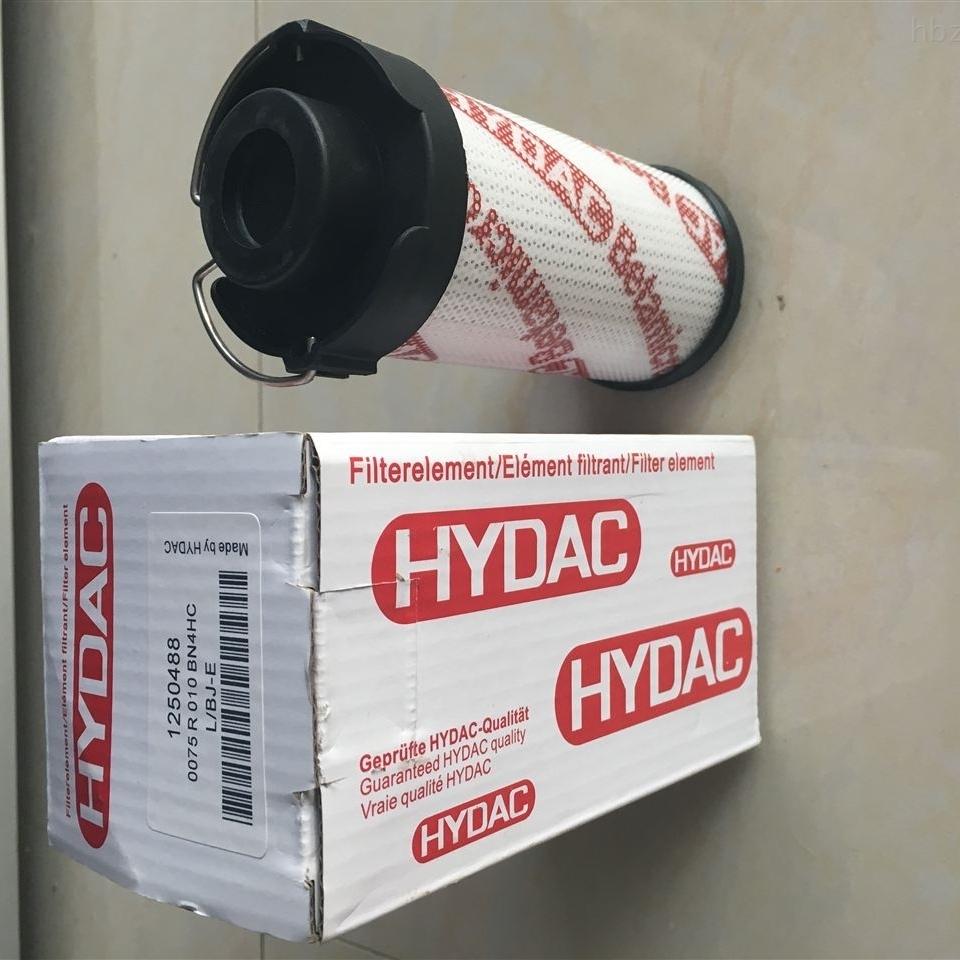 贺德克0030D010BH3HC工业滤芯