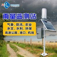 雨量監測系統廠家