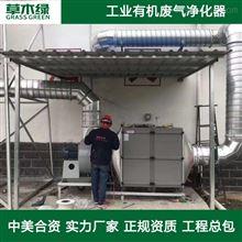共挤流延生产线废气处理装置