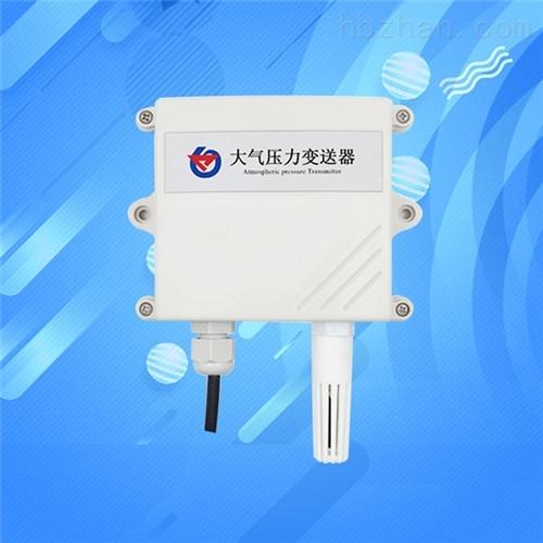 大气压变送器模拟量4-20ma气压计气压表
