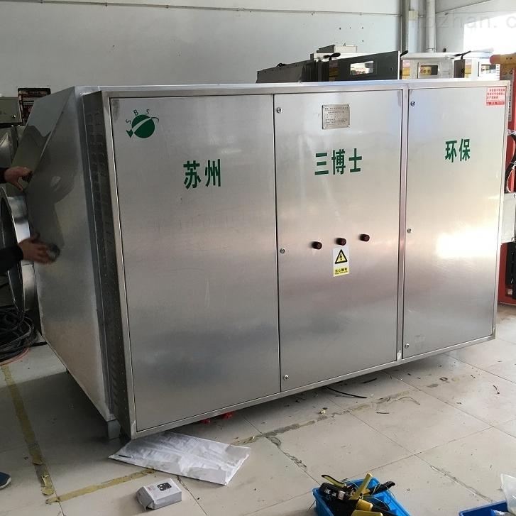 食品厂异味处理器