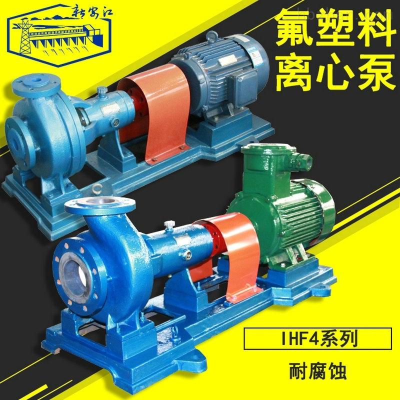 IHF4系列衬氟离心泵