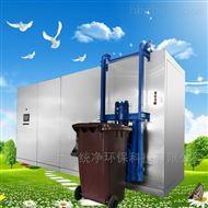 TJSF-1000F农村湿垃圾处理设备