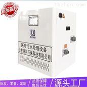 口腔诊所污水处理设备安装