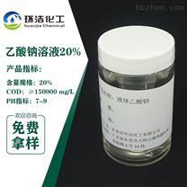污水處理乙酸鈉液體