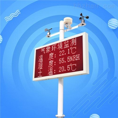 噪音扬尘监测系统