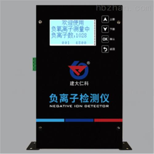 负氧离子浓度检测仪