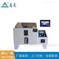 武汉可程式盐雾试验箱现货供应