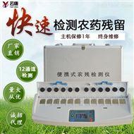 YT-NS12果蔬农残快速检测仪
