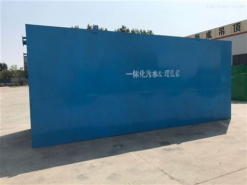 内蒙古兴安盟废水处理设备价格
