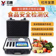 YT-G1800食品快检设备价格
