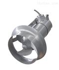 反應池QJB系列不銹鋼潛水攪拌機