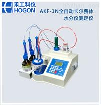 AKF-1N全自动卡尔费休水分测定仪