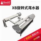 XB虹吸式高效潷水器