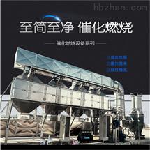 JC-VOC喷漆房废气处理活性炭吸附脱附催化燃烧器