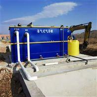 化工汙水處理設備