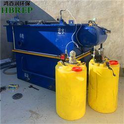 HBR-JPF-15工业制造污水处理|平流式溶气气浮机|鸿百润