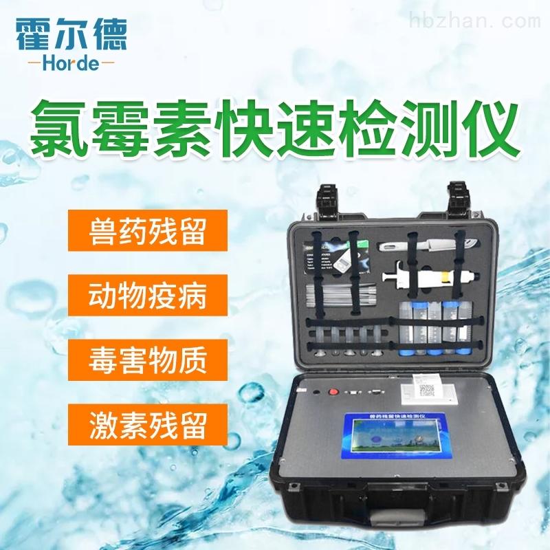 水产品快检系统