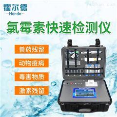 HED-SC水产品快检系统