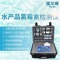 HED-SC鱼虾食品安全快速检测系统