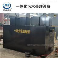 HS-DM地埋式一体化污水处理装置生产厂家
