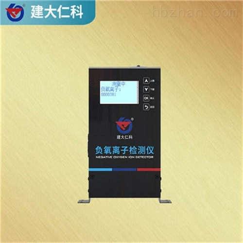 建大仁科负氧离子检测仪