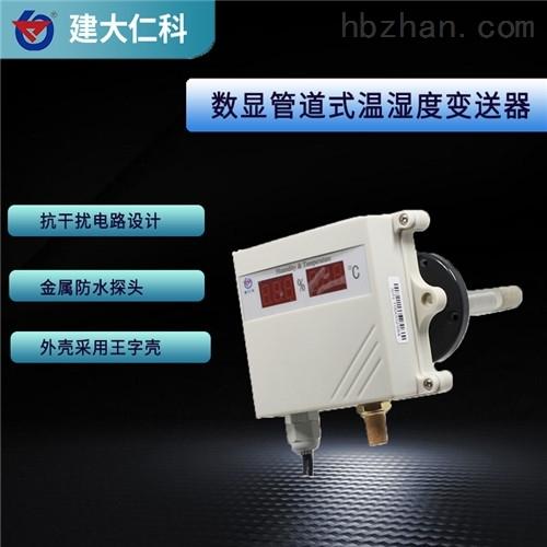 建大仁科数显管道式温湿度变送器