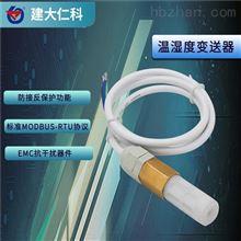 RS-WS-N01-*建大仁科温湿度变送器探头型485通信