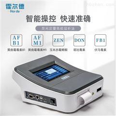 HED-YG-ZD粮食谷物真菌毒素检测仪