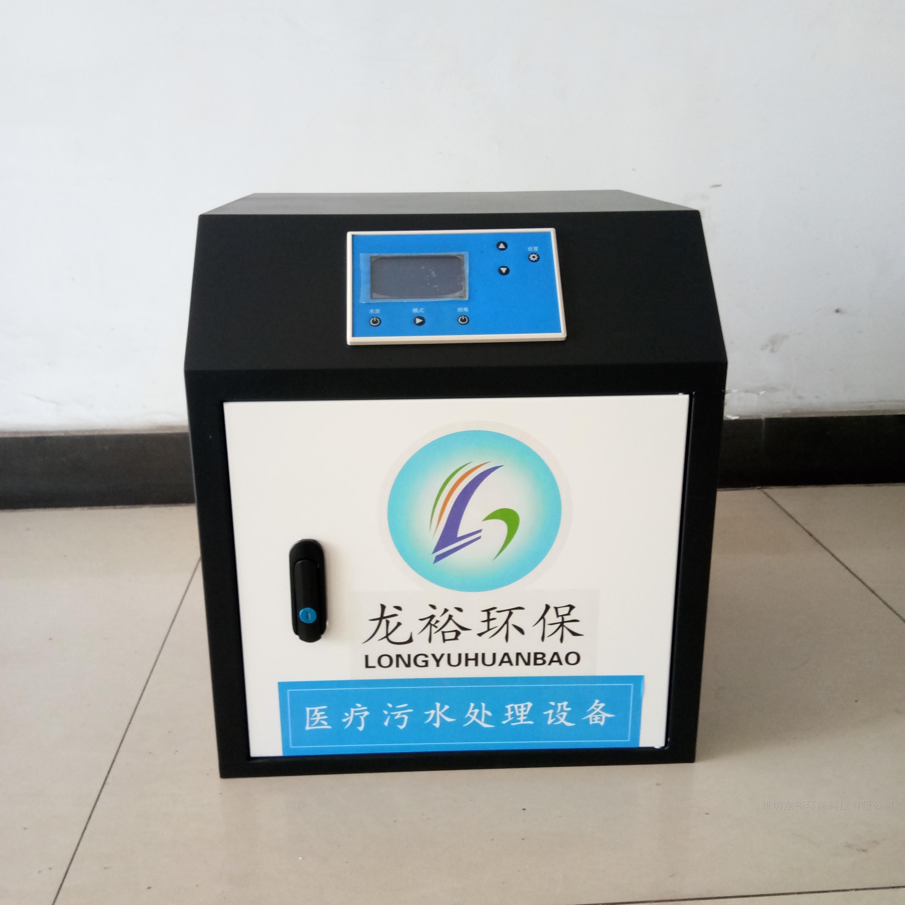 实验室小型废水处理器