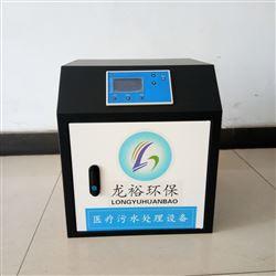 龙裕环保每天一吨水门诊废水处理器