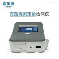 HED-YG-ZD玉米赤霉烯酮快速测定仪