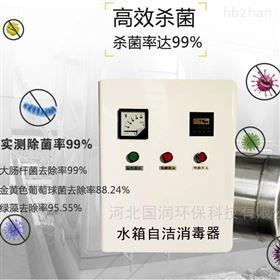 WTS-2A浙江国润水箱臭氧消毒器