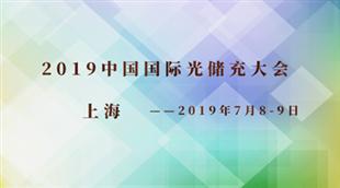 2019中國國際光儲充大會(GES)