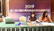 第三屆中國村鎮環境綜合施治高峰論壇盛大開幕