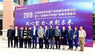 同心聚力,共創未來:2019江蘇省科學儀器產業戰略升級研討會