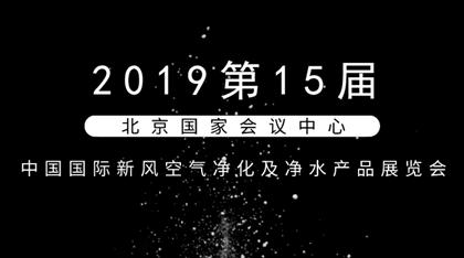 2019第15屆中國國際新風空氣淨化及淨水產品展覽會