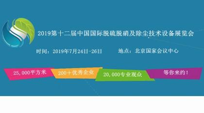 2019第十二屆中國國際脫硫脫硝及除塵平安彩票app設備展覽會
