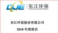 東江環保:立足危廢主業,強化5大核心競爭力