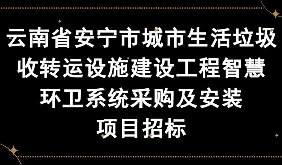 雲南省安寧市智慧環衛系統項目啟動招標