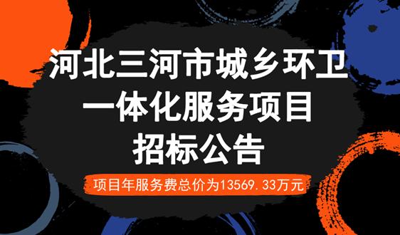 1.35億!河北三河市城鄉環衛一體化服務項目招標