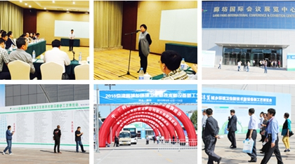 2019京津冀第五屆城鄉環境衛生設施設備與固體廢棄物處理平安彩票app博覽會
