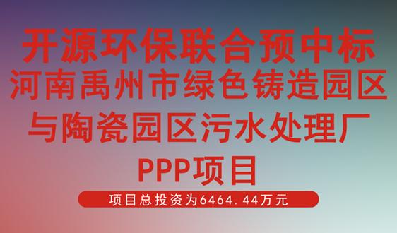 開源環保聯合預中標河南禹州市平安彩票开奖网廠項目