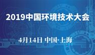 "HB直播预告:""2019中国环境技术大会"""