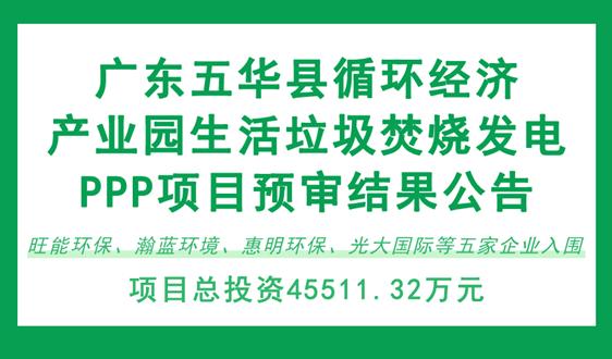 旺能等五企入圍廣東五華4.55億垃圾焚燒PPP項目