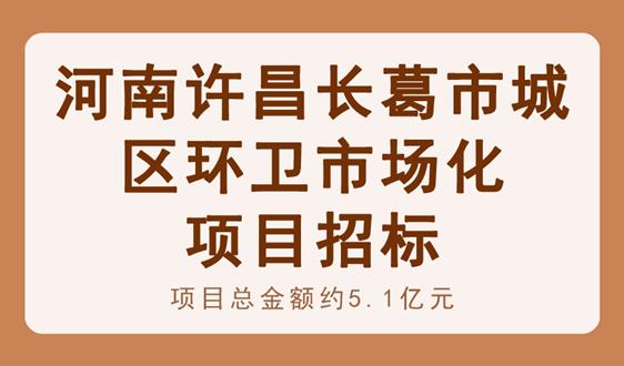 河南許昌長葛市5億城區環衛市場化項目招標