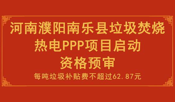 62.87元/噸,河南南樂縣垃圾焚燒熱電項目預審