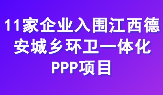 6.68億!11家企業入圍江西德安城鄉環衛一體化項目