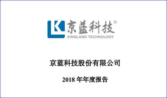 營收同比增長37.77%,京藍科技發布2018年報告
