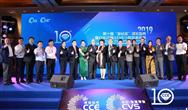 CCE20届圆满闭幕  诠释绿色创新清洁